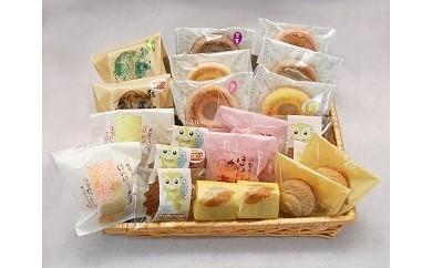 【Bコース】 ならや自慢の手づくり洋菓子セット