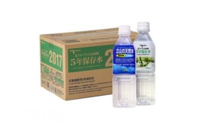 【D-1】おいしい保存水セット