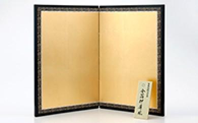 D-001 本格的な小型金箔押尾屏風