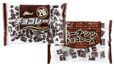 D-003 ひとくちチョコレート・ピーナッツチョコレート詰合せ