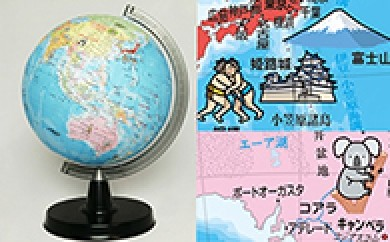 B-004 ~地球儀のあるべき姿を求めて~SHOWAGLOBES絵入り地球儀21cm(日本地図付)