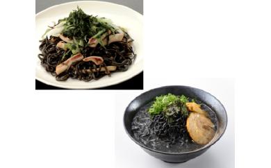 西伊豆麺グルメセット