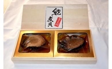 天然大ぶり「あわびの煮貝」 2粒