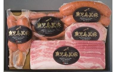 A-017 黒豚ハムセットB‐1 鹿児島協同食品(株)