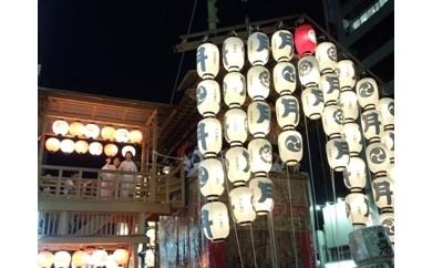祇園祭山鉾搭乗体験A・前祭(7/14~16)、男性のみ搭乗可
