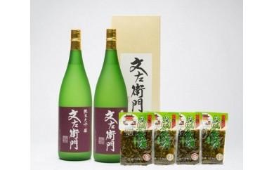 D0-08 武雄の漬物と佐賀の地酒Cセット
