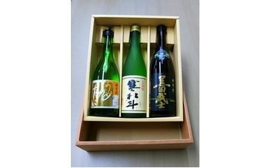 B01-02 嘉麻の銘酒呑みくらべセット