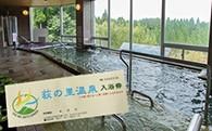 [№5632-0040]荻の里 温泉入浴券