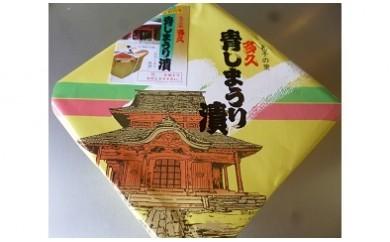 z-20 孔子の里 青しまうり漬3.5kg タル(夏季限定)