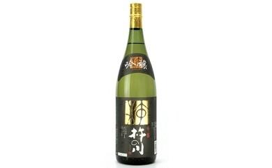 A014 最高級酒米使用の「杵の川吟醸 玄」1.8L×1本(ID:1000459)