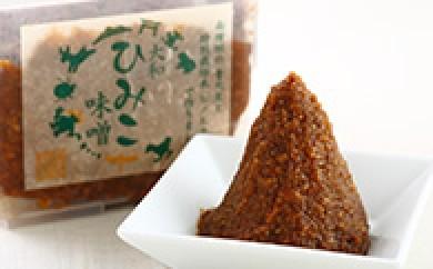 [№5661-0015]大和ひみこ味噌