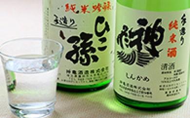[№5686-0010]神亀酒造「神亀純米・ひこ孫セット」
