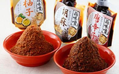 [№5686-0008]自家栽培大豆の手作り味噌詰合せ