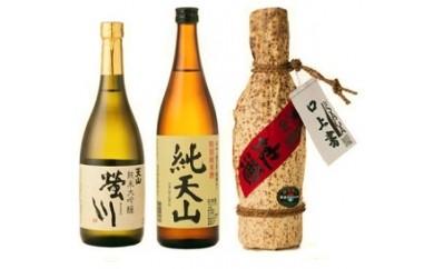 【地場】エ-11 天山酒造の清酒3本セット・オリジナル前掛け付き