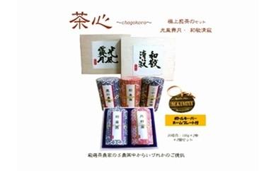 D03 茶心 極上煎茶セット