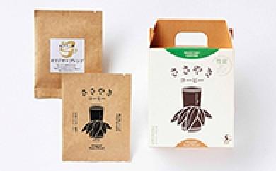 [№5683-0013]ささやきコーヒーギフトボックス