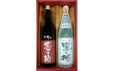 【地場】キ-4 窓乃梅酒造「大吟醸・吟醸セット」