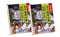 [№5660-0103]玉川温泉の華(入浴剤)+湯の香り洗顔クリーム 各2個セット