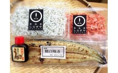 53 静岡の海の幸 ふっくら釜揚げしらす、桜えび、鰻の白焼きセット