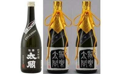 【地場】キ-5 鳴滝酒造「太閤ふるさと納税セット」