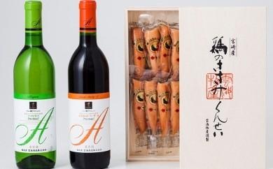 B-0205_綾ワイン&ささみの燻製のセット