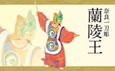 D001 奈良一刀彫 蘭陵王 【54,000pt】