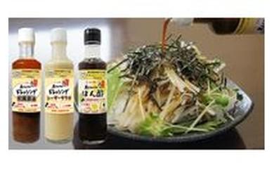 17-(1).黒にんにくドレッシング2種(和風醤油・シーザーサラダ)+ぽん酢