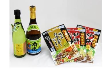 琉球泡盛2本と砂肝ジャーキー3種コラボセット