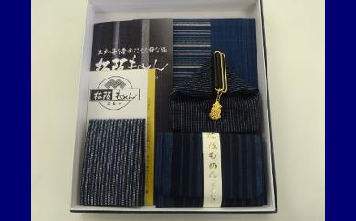 【1-54】松阪木綿セット【限定20/月】