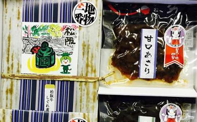 【1-19】名産松阪牛佃煮詰め合わせ