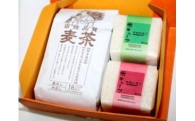 【施策】酵素栽培麦茶・佐賀県産米セット