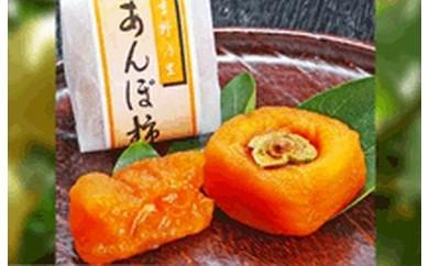 【10020】あんぽ柿10個入りギフト