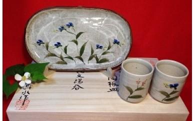 【地場】エ-15 白石焼 陶板皿・湯呑セット