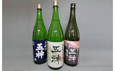【20017】五神飲みくらべセット