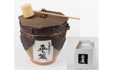 BB23 黒麹平蔵(芋)甕壺入り