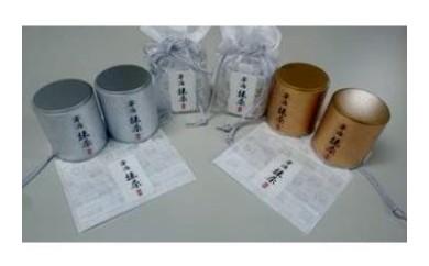C-001 極上抹茶セット