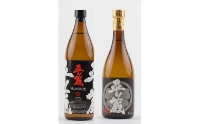 AA25 黒麹平蔵(芋)2本セット