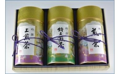 【C18】特上煎茶セット