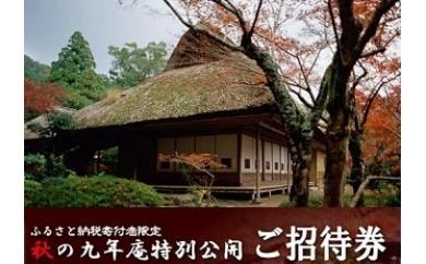 【施策】名勝九年庵の特別公開ペア招待券