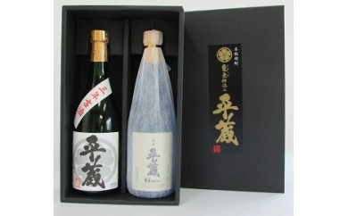 BB24 平蔵原酒・古酒2本セット
