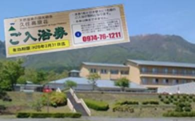 [№5632-0039]天然温泉の国民宿舎 久住高原荘 入浴券