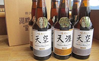 [№5660-0114]全国酒類コンクール第一位ビールセット 6本セット