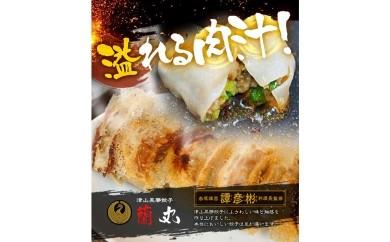 津山黒豚餃子(12個×3)+サービス券(500円×5枚)セット