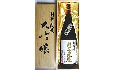 【桐箱入り】剣聖武蔵 斗瓶取り大吟醸 1.8L