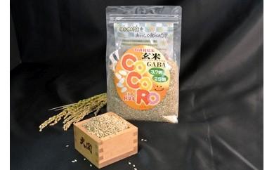 津山産特別栽培米 巨大胚芽米CoCoRo 30kg