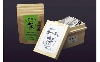 I-33 竹西農園 有機栽培茶と茶がゆを作ろうセット