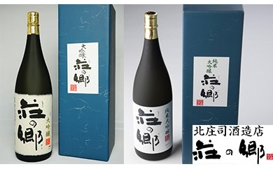"C020 泉州地酒""荘の郷""大吟醸&純米大吟醸1.8Lギフトセット"