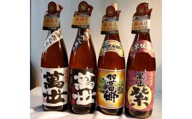 12-03萬世酒造1.8ℓ飲み比べセット1.8ℓ×4本【本格芋焼酎】【ふるさと納税】
