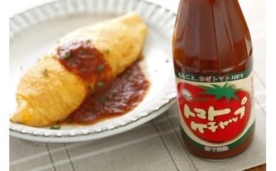 B-96【大分県竹田市特産品】トマトケチャップ3本セット