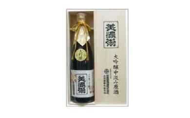 B-3 美濃菊大吟醸中汲み原酒 720ml